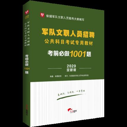2020全新版军队文职人员招聘公共科目考试专用教材考前必做1001题