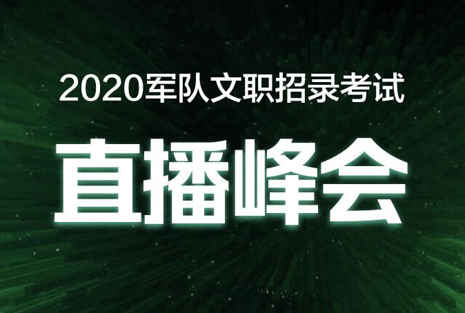 2020年军队文职公告解读暨备考指导