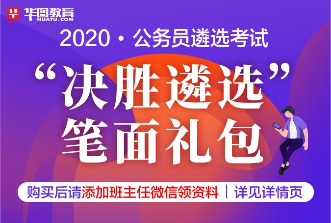 """2020公务员遴选考试""""决胜遴选""""笔面礼包"""