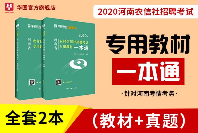 20版河南农信社招聘考试用书