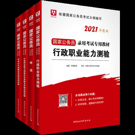 【国家公务员考试】2021 国家公务员录用考试专用(教材+试卷)行测+申论 共4本