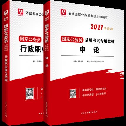 2021-华图版国家公务员录用考试专用(历年考试卷)行测+申论 共2本