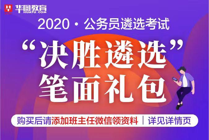 """2020·公务员遴选考试""""决胜遴选""""笔面礼包-广西快三平台"""