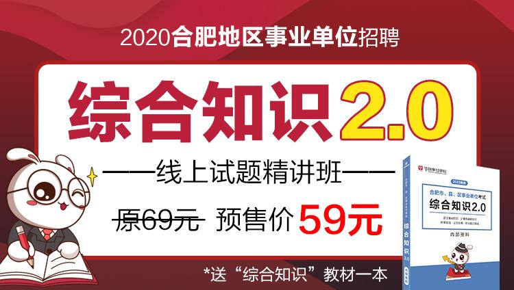 【现货 合肥发货】2020年合肥地区事业单位历年试题精讲班 赠综合知识2.0纸质版教材 B