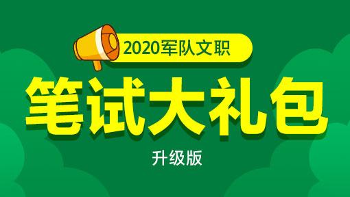 2020军队文职笔试大礼包(升级版)