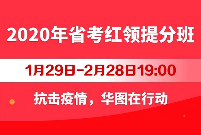 2020年福建省考红领提分班