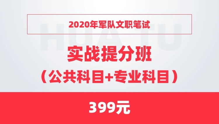 【湖北】2020军队文职笔试实战提分班(公共科目+专业科目)