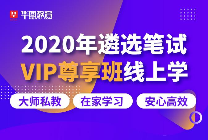 2020年遴选笔试VIP尊享班线上学