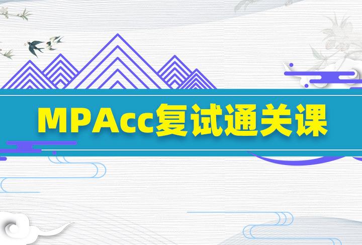 MPAcc考研复试通关网课
