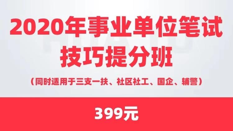 【湖北】2020年事业单位技巧提分班