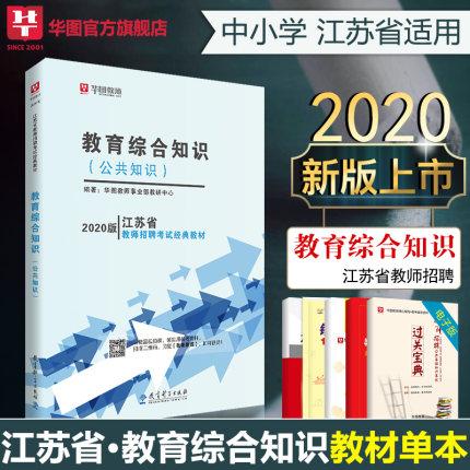 【教师事业部】2020江苏省教师招聘考试经典教材 教育综合知识(公共知识)