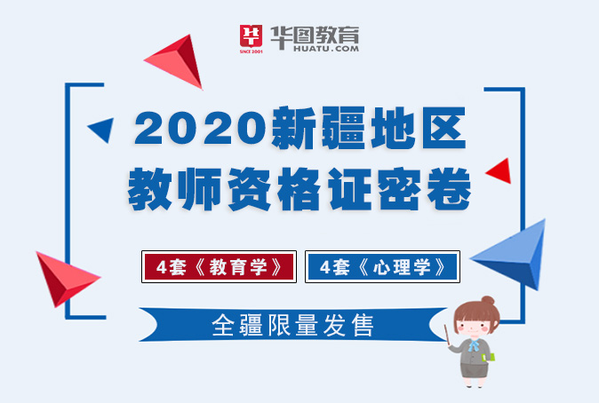 2020年新疆教师资格证密卷(电子版)