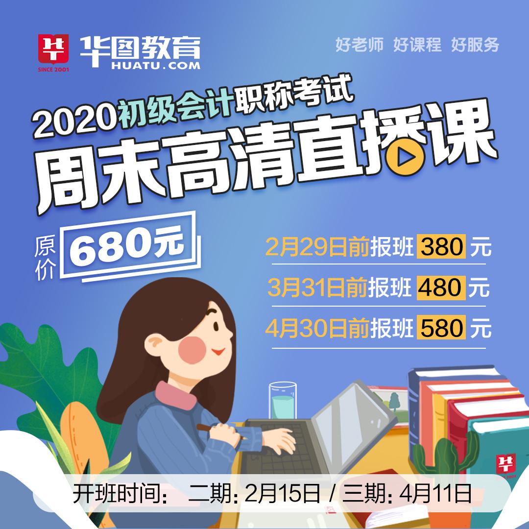 2020初级会计周末高清直播班(限时280元)—闽北地区