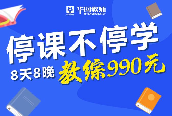"""2020福建教师招聘——8天8晚中小学教综""""停课不停学"""""""