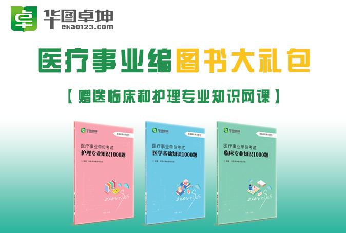 湖南医疗事业编图书大礼包(护理)