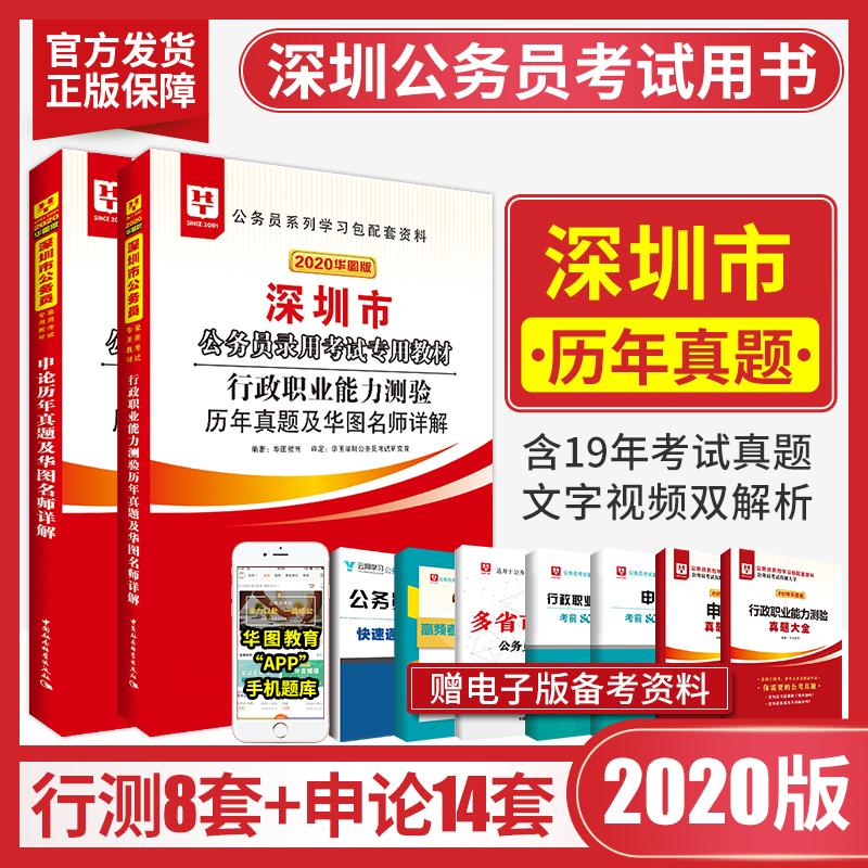 华图2020年深圳公务员考试用书市考行测+申论 历年真题试卷2本