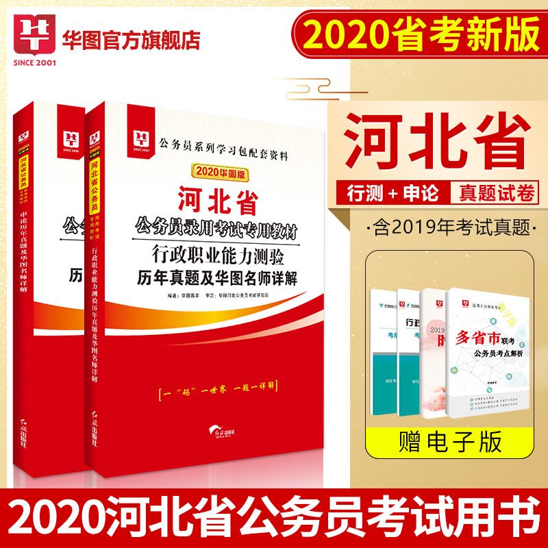 华图2020年河北省公务员考试用书行测+申论 历年真题试卷2本