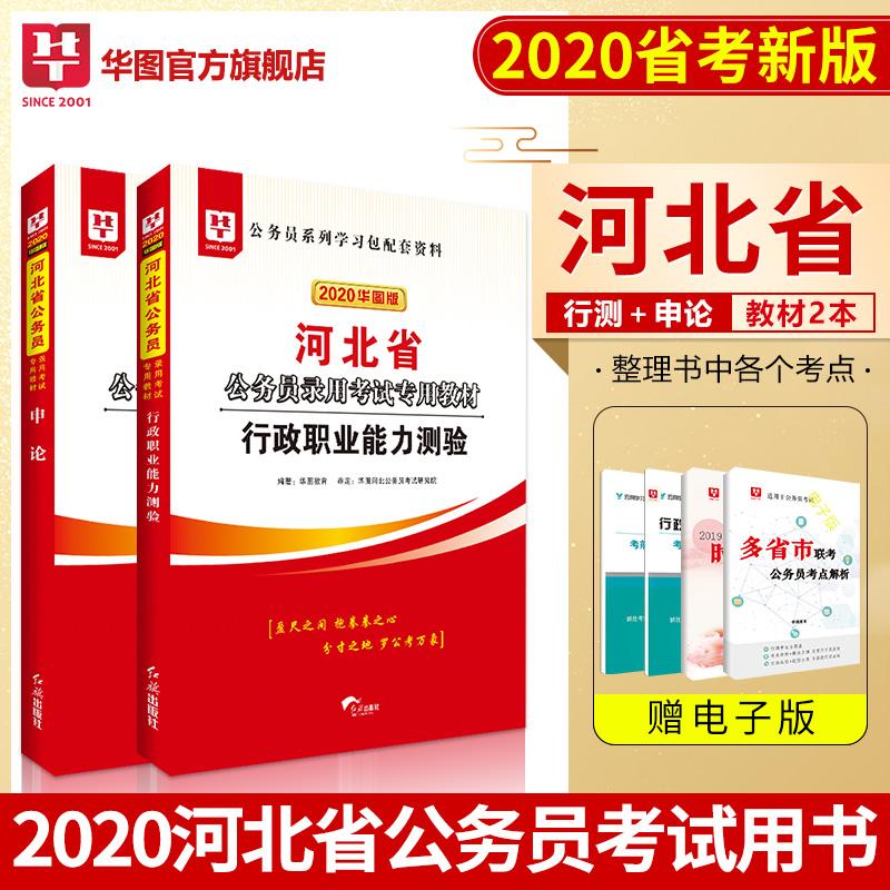 华图2020年河北省公务员考试用书行测+申论 教材2本