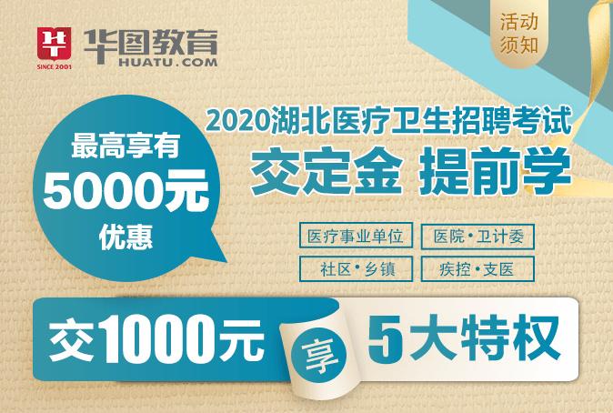 2020湖北医疗卫生E类事业编1000元福利定金班【限额招生】