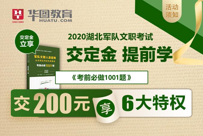 2020湖北军队文职考试200元福利定金班【限额招生】