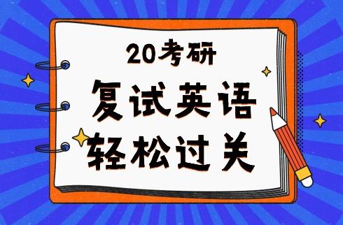 2020考研英语复试课程