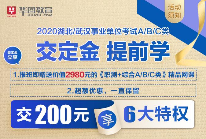 2020湖北/武汉事业单位考试A/B/C类定金班【限额招生】