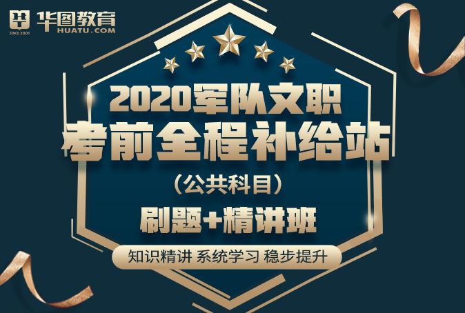 2020军队文职考前全程补给站(公共科目)模块精讲+刷题