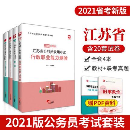 2021华图版江苏省公务员录用考试专用教材 行测+申论 教材历年4本套