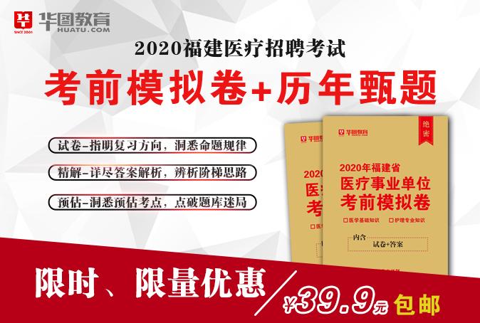 【工作日当天发】2020福建医疗招聘考试考前模拟卷+历年甄题