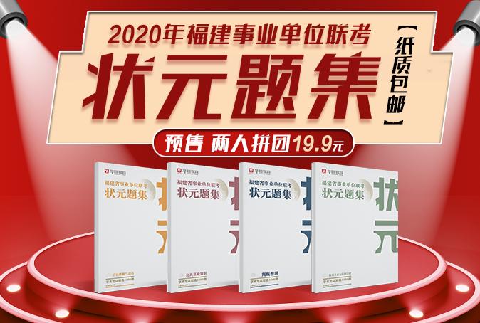 2020年福建事业单位联考状元题集(购买后添加老师微信拉群)