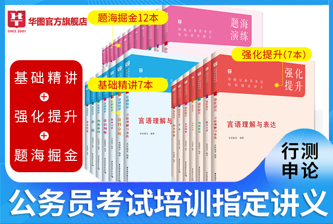2020华图国考省考联考公务员考试培训行测申论指定讲义