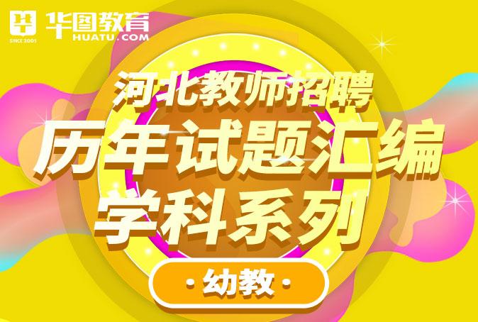 河北教师招聘历年试题汇编学科系列--幼教