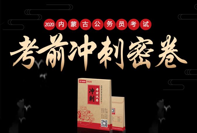 【59元起限时抢】2020年内蒙古省考-考前冲刺密卷(赠送365成功计划刷题班)