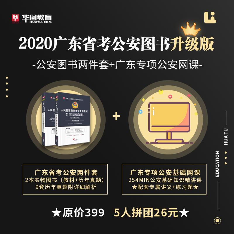 2020广东省考公安图书升级版TS