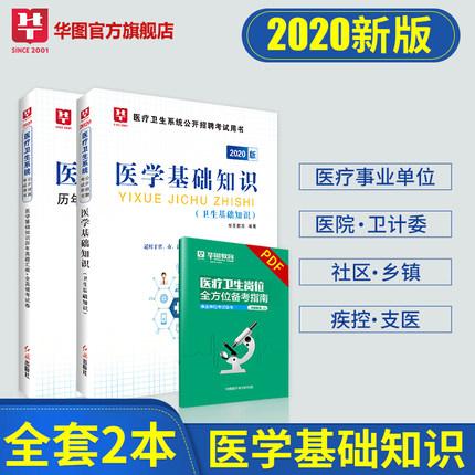 2020医疗卫生系统公开招聘考试用书医学基础知识教材+试题