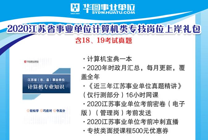 2020江苏事业单位专技上岸宝典(计算机类)