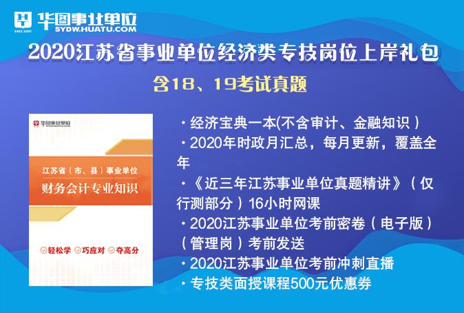 2020江苏事业单位专技上岸宝典(财务财会类)