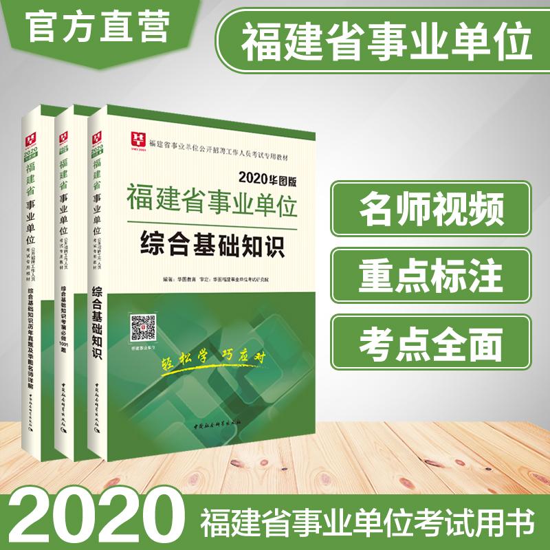 華圖2020年福建事業單位綜合基礎知識 教材+歷年真題試卷+題庫 3本裝