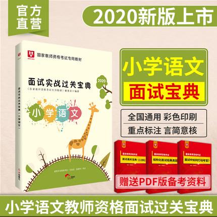 2020版国家教师资格考试专用教材面试实战过关宝典·小学语文