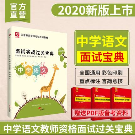 2020版国家教师资格考试专用教材面试实战过关宝典·中学语文