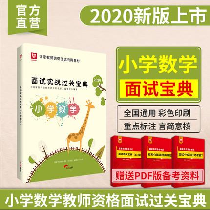 2020版国家教师资格考试专用教材面试实战过关宝典·小学数学