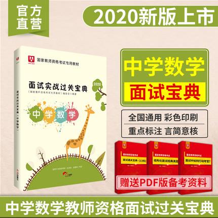 2020版国家教师资格考试专用教材面试实战过关宝典·中学数学