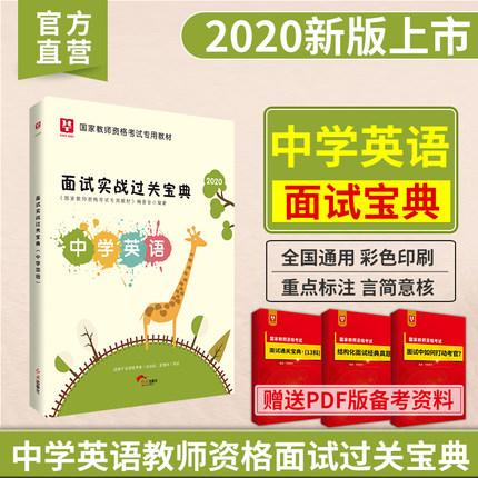 2020版国家教师资格考试专用教材面试实战过关宝典·中学英语