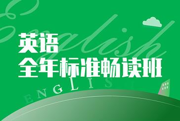 2021考研英語試聽課程