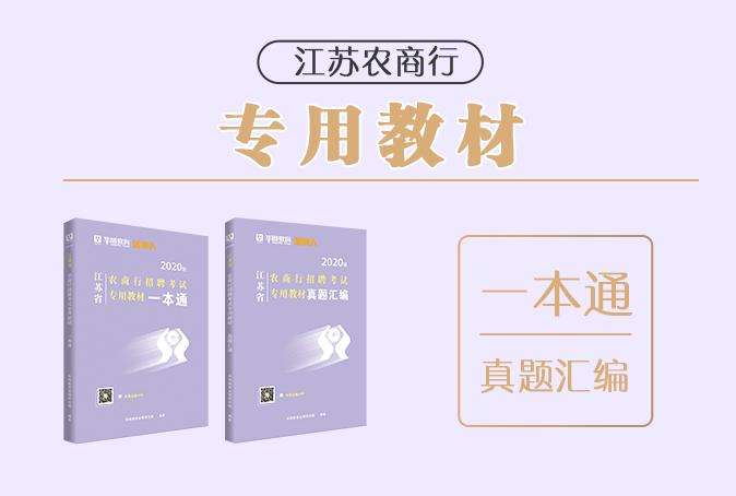 【江苏】农商行备考专用教材