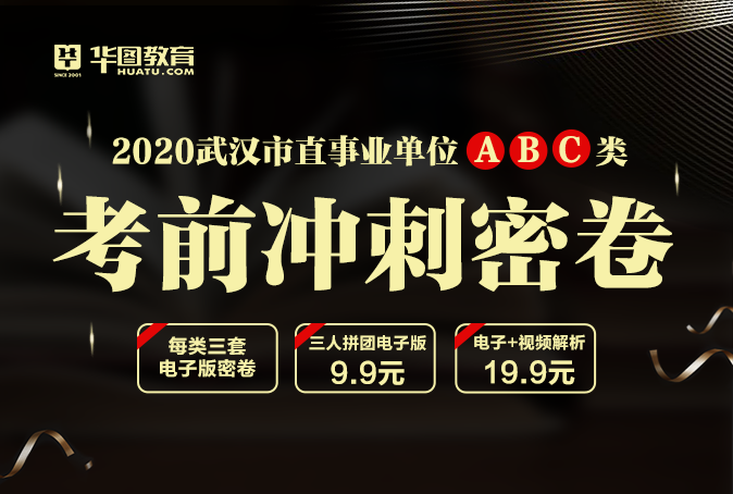 【电子版+视频解析】2020武汉事业单位A/B/C类考前冲刺密卷
