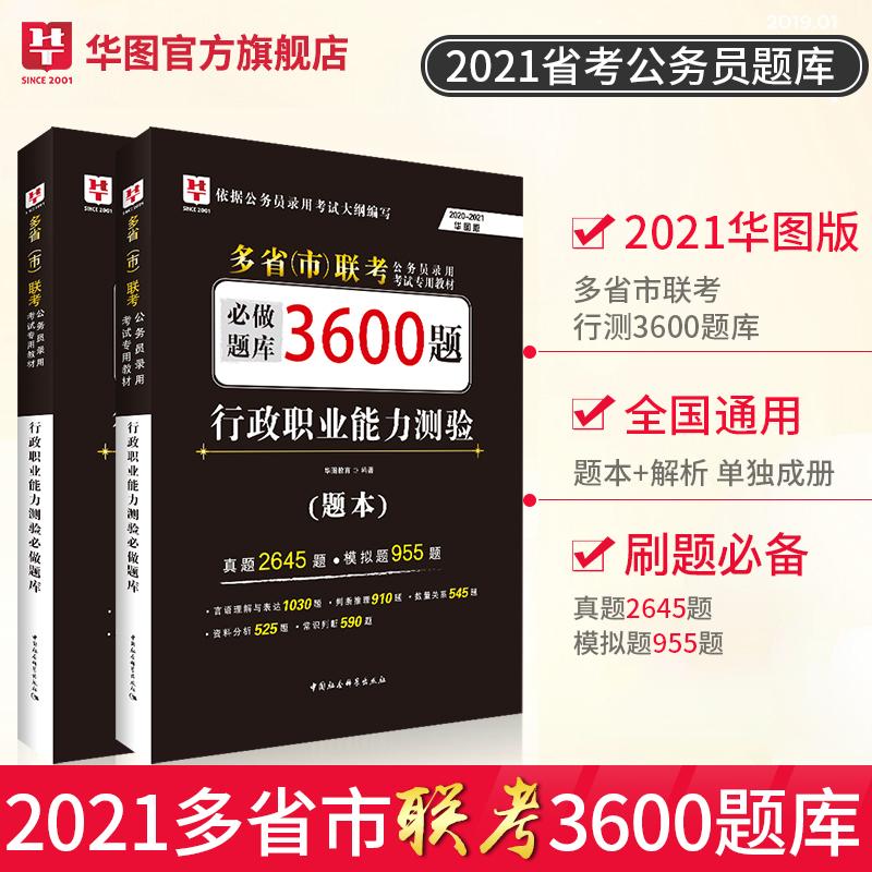 2020-2021华图版多省(市)联考公务员录用考试专用教材行政职业能力测验必做题库3600题(题本