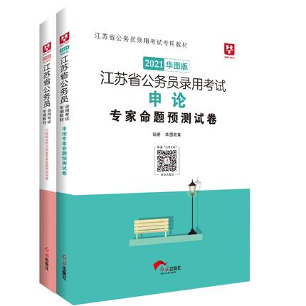 2021华图版江苏省公务员录用考试专家命题预测试卷 申论+行测 2本套