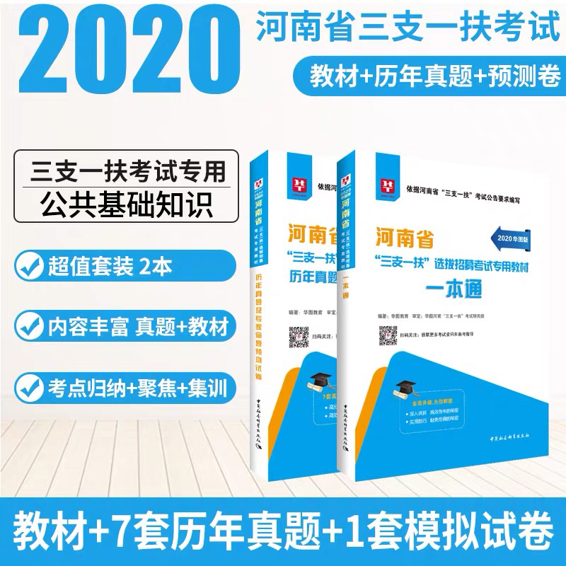 """2020华图版河南省""""三支一扶""""选拔招募考试专用教材  教材+真题   2本套"""