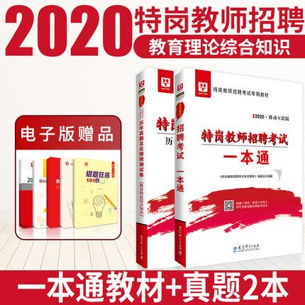 2020河南特岗教师招聘